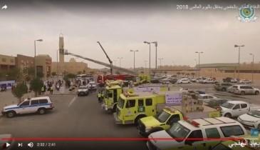 شاهد بالفيديو.. فعاليات الدفاع المدني بالخفجي لليوم العالمي 2018