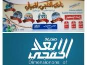 صحيفة أبعاد الخفجي تتفرد برعاية حصرية للنادي الصيفي