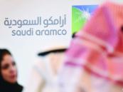 «أرامكو» تنجح بتحقق أرباح وتدفقات نقدية قوية للنصف الأول 2019 بصافي دخل 175,9 مليار ريال