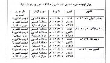 جدول زيارة مندوبي الضمان الاجتماعي لمحافظة الخفجي خلال الأشهر القادمة