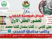 """فروسية الخفجي تدعوكم لحضور الحفل الاول على كأس """" كلنا سلمان كلنا محمد"""""""