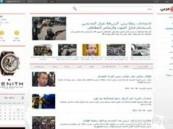 """انطلاق محرك البحث العربي الجديد """"يا عربي"""""""