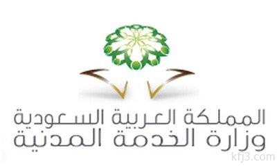 الخدمة المدنية : نهاية دوام الثالث والعشرين من رمضان بداية إجازة عيد الفطر المبارك