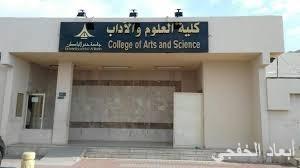 الدكتورة صالحة آل ثواب وكيلة للشؤون الأكاديمية بكلية الخفجي