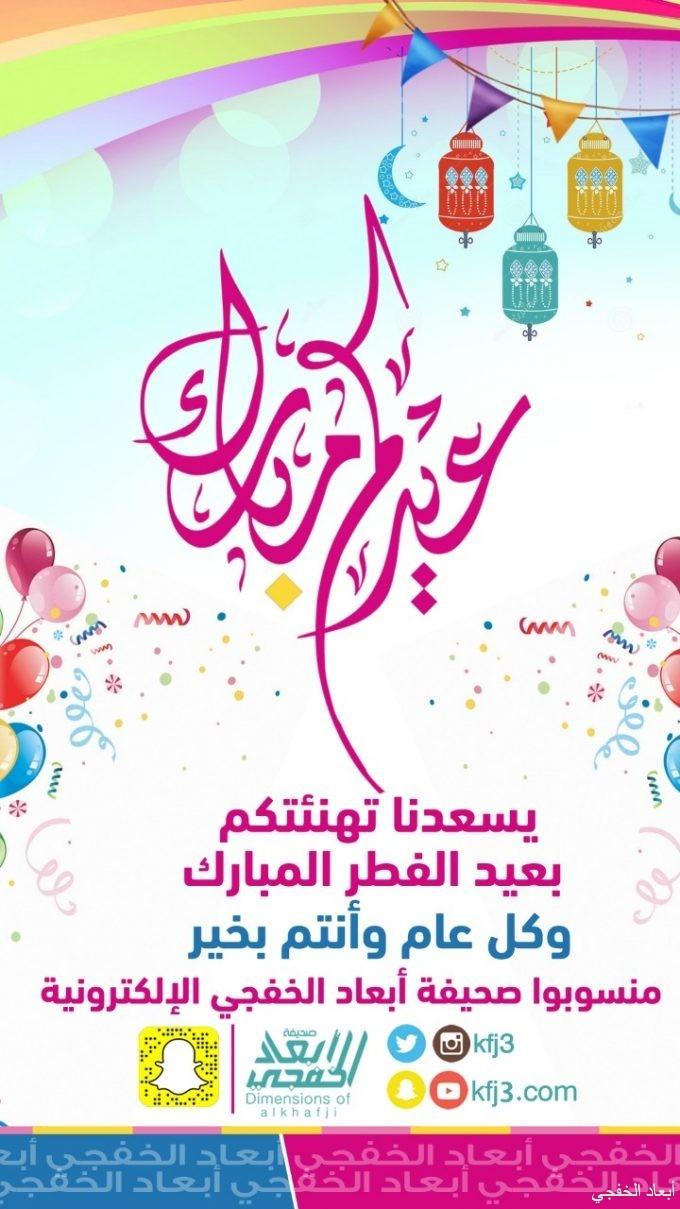 غداً أول أيام عيد الفطر و«أبعاد» تهنيء القيادة وأهالي الخفجي