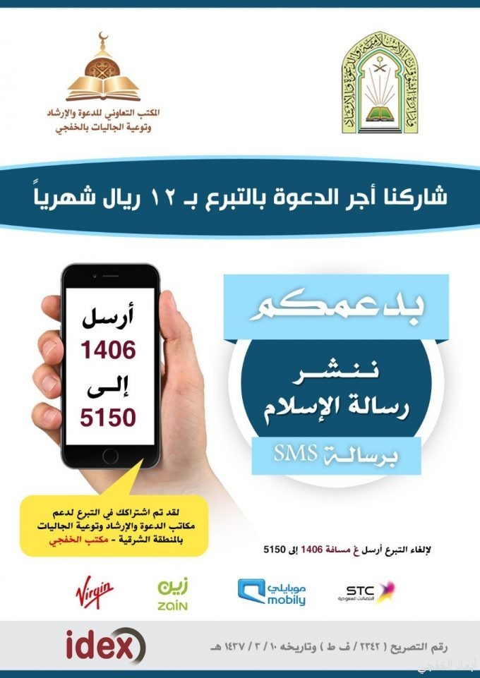 «تعاوني الخفجي» يطلق مشروع بدعمكم ننشر الإسلام