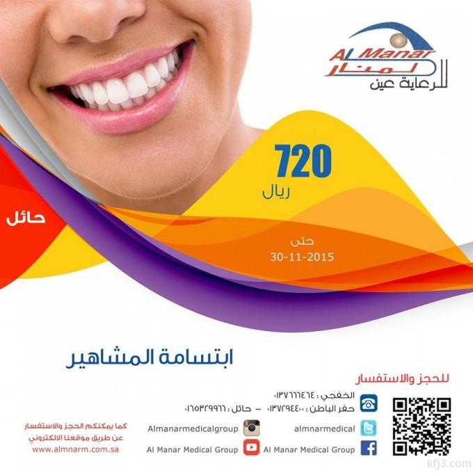 عروض الاسنان 1