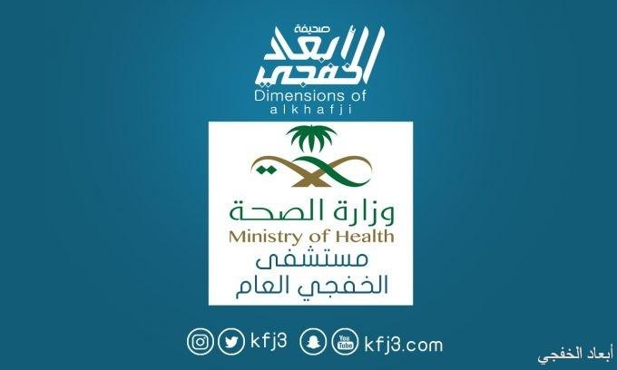 مستشفى الخفجي يستقبل 101 حالة بسبب موجة الغبار