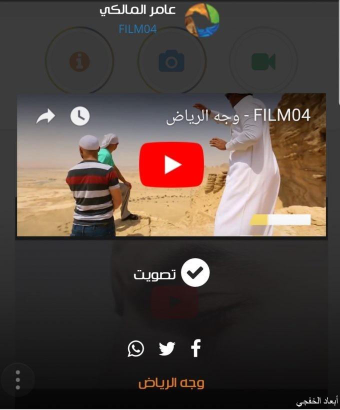 شاركوا .. استديو أبعاد النجاح وصوتوا لفلم «وجه الرياض»