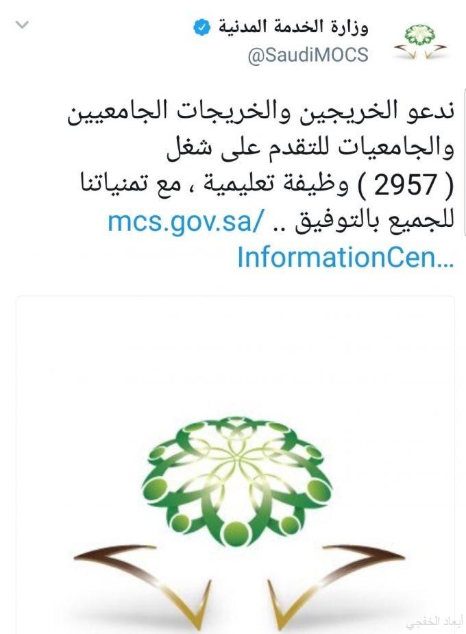 الخدمة المدنية..تعلن عن أكثر من 2800 وظيفة تعليمية في جميع المراحل التعليمية