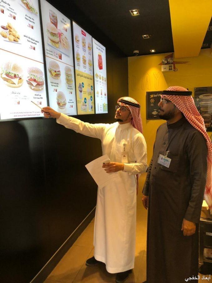 بلدية الخفجي تقيم ورشة عمل بالتعاون مع الهيئة العامة للغذاء والدواء