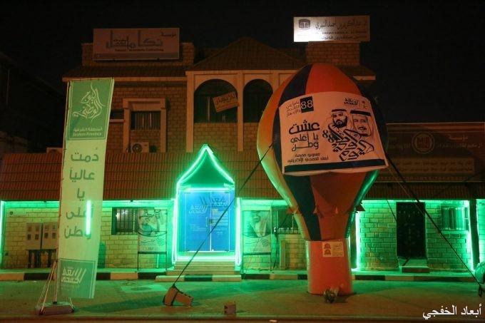 «أبعاد الخفجي» تهنئ القيادة والشعب السعودي بمناسبة اليوم الوطني 88