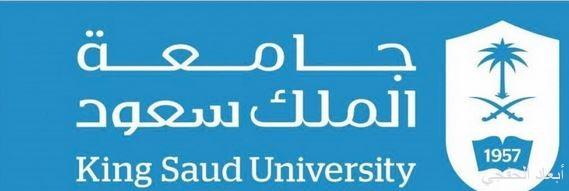 """جامعة الملك سعود تنظم ندوة عن """"أمراض عيون الأطفال والحول"""""""