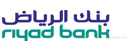 بنك الرياض يساهم في تحسين وتطوير مهارات 1,334 طالبة من جامعة الأميرة نورة