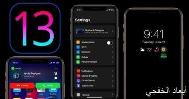 3 مزايا جديدة بوضع Dark Mode على نظام IOS 13