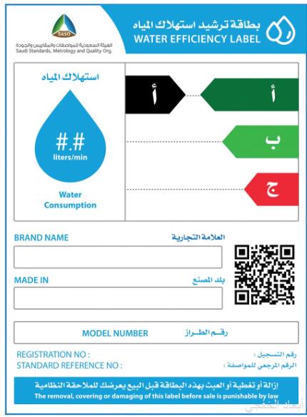 «المواصفات» توصي المستهلكين بقراءة بطاقة ترشيد استهلاك المياه