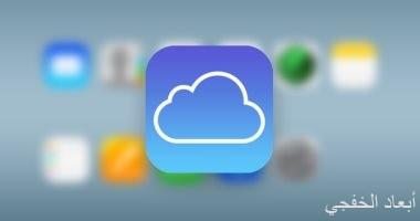 أبل تصلح ثغرة خطيرة بخدمة icloud دون تنبيه ملايين المستخدمين بخطورة الأمر