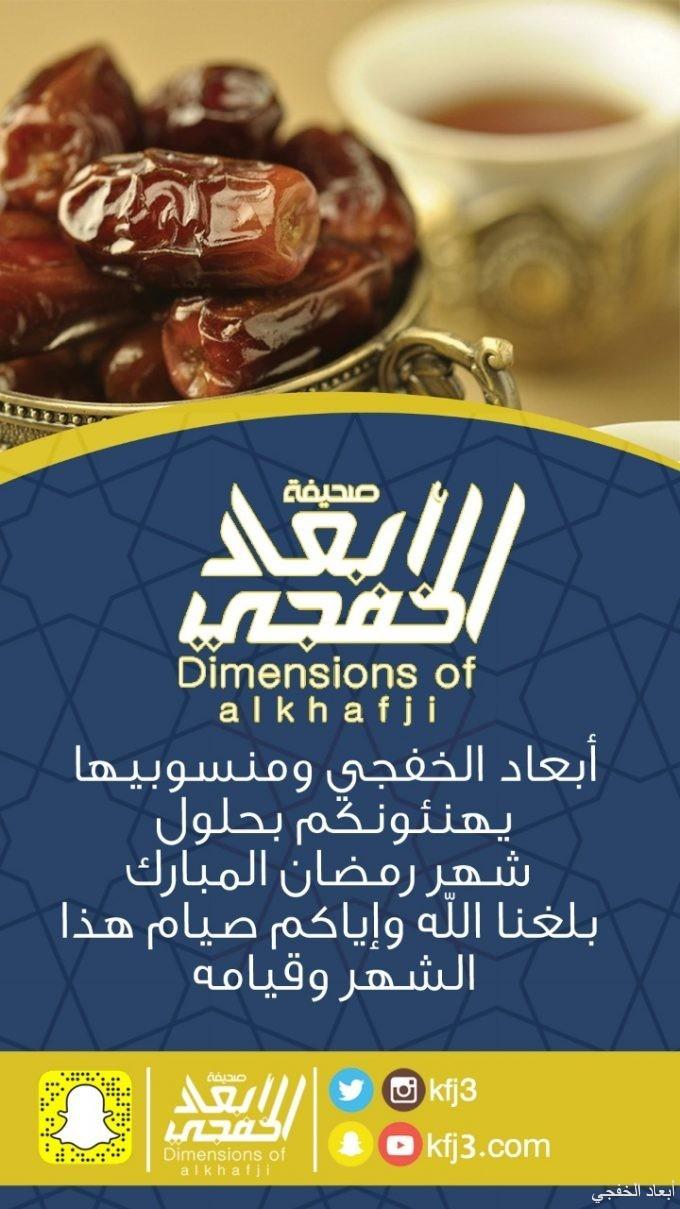 «أبعاد» ترفع التهنئة لمقام خادم الحرمين الشريفين وأهالي الخفجي بمناسبة شهر رمضان المبارك