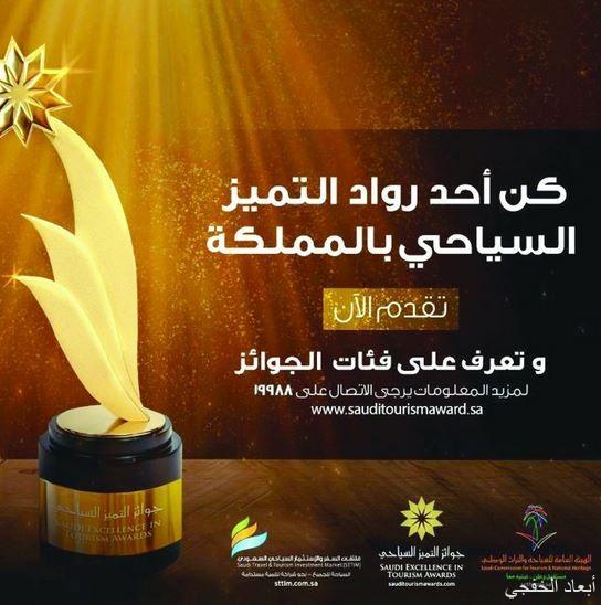 استمرار استقبال طلبات الترشح لجوائز التميز السياحي 2019