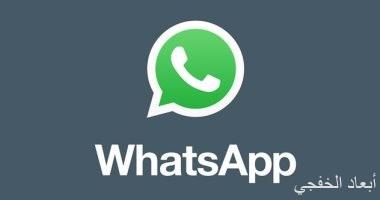 واتس آب تطرح مميزات جديدة لنسخة Business من التطبيق