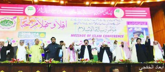 بحضور الرئيس الباكستاني.. مؤتمر «رسالة الإسلام» يختتم أعماله شكر للمملكة.. ورفض تسييس الحج