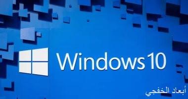 مايكروسوفت تبدأ تذكير مستخدمى ويندوز 7 بضرورة تحديث أجهزتهم
