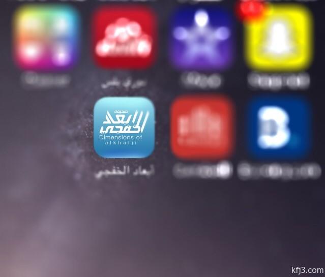 أبعاد الخفجي تدشن تطبيقاتها الجديدة لأجهزة الإيفون والجالكسي