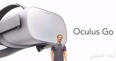 """""""فيس بوك"""" يعلن عن نظارة الواقع الافتراضى Oculus Go بسعر 199 دولارا"""