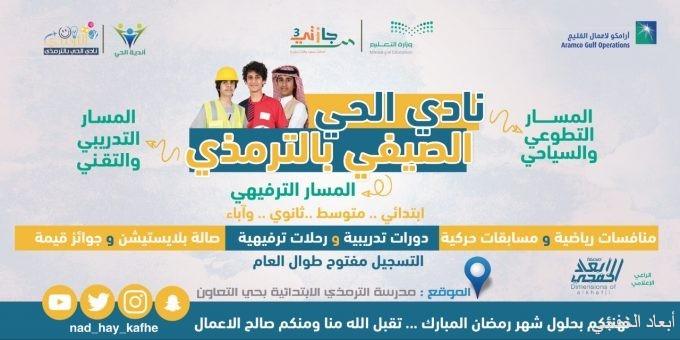 نادي الحي بالخفجي يواصل فعالياته خلال الإجازة الصيفية ويعلن عن إستمرار التسجيل