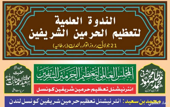 ندوة «تعظيم الحرمين»: المملكة تسخر كل إمكاناتها لخدمة الإسلام والمسلمين
