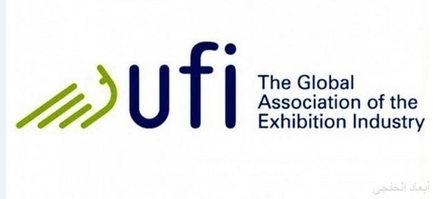 المملكة عضواً في الجمعية الدولية لصناعة الاجتماعات «UFI»