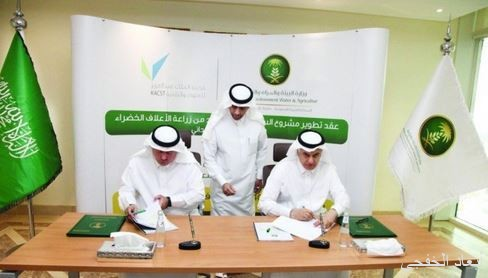 وزير البيئة يوقع عقداً لتطوير السجل الزراعي مع مدينة الملك عبدالعزيز للعلوم والتقنية