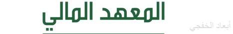 المعهد المالي يطلق الخطة التدريبية للعام 2019