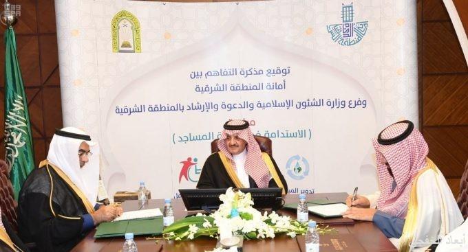 الأمير سعود بن نايف يشهد توقيع مذكرة تفاهم بين الأمانة وفرع وزارة الشؤون الإسلامية بالمنطقة الشرقية