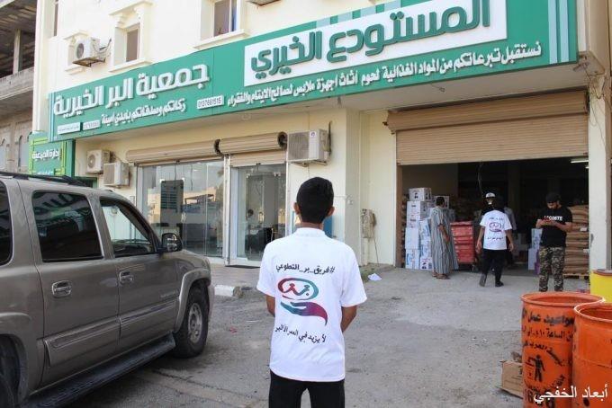 بر الخفجي تقدم مساعدات مالية وغذائية لـ 600 أسرة