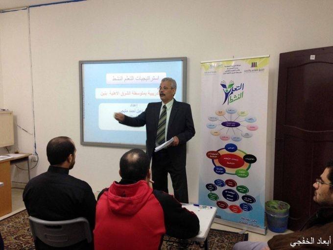 استراتيجيات التعليم النشط في مدارس الشرق الأهلية