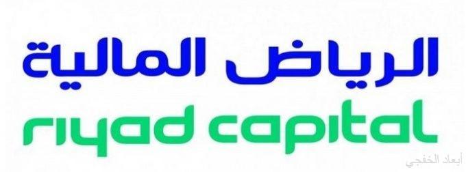 زيادة رأسمال «صندوق الرياض ريت» إلى 1.633 مليار