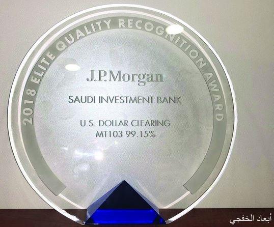 البنك السعودي للاستثمار يحصد جائزة النخبة لجودة الحوالات الدولية