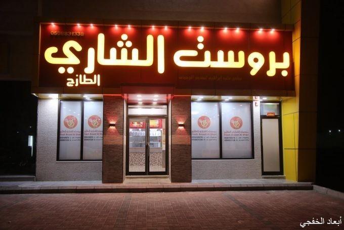 مطعم «بروست الشاري الطازج» بمحافظة الخفجي