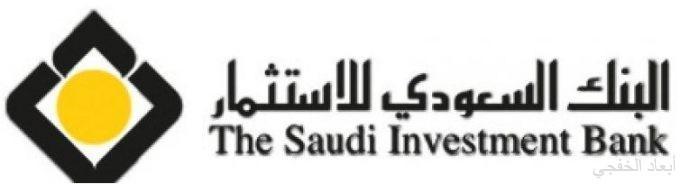 البنك السعودي للاستثمار يوفر إمكانية استبدال نقاط «وااو» بمدفوعات سداد