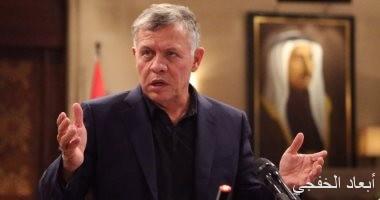 العاهل الأردنى: موقفنا من القضية الفلسطينية ثابت ولايتغير