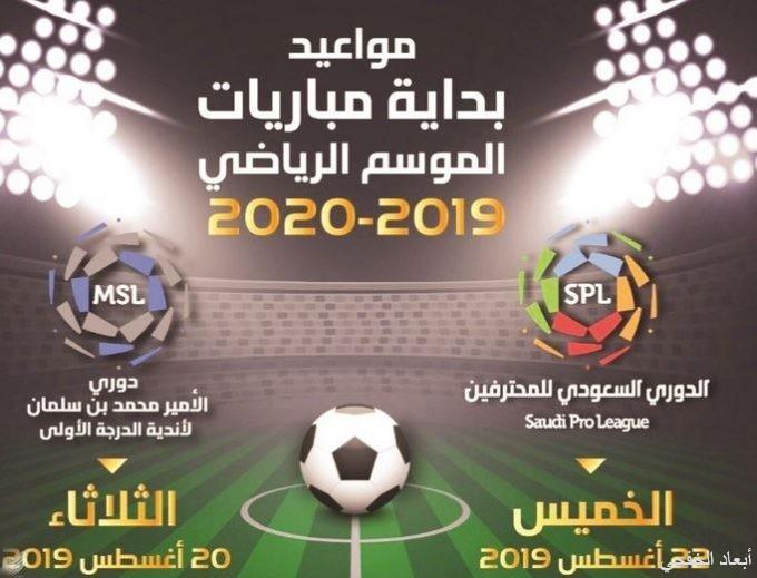 الدوري السعودي ينطلق في الـ22 من أغسطس
