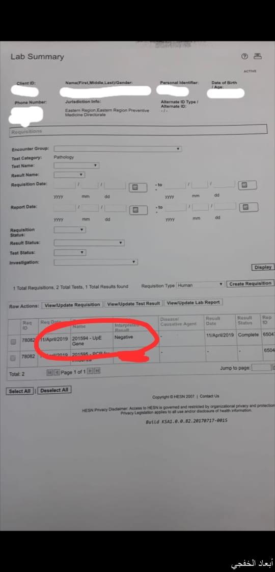 مستشفى الخفجي الأهلي يتعامل مع حالة اشتباه بمرض معدي احترازيا
