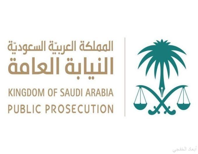 النائب العام : توجيه التهم إلى 11 شخصاً من الموقوفين في قضية مقتل جمال خاشقجي