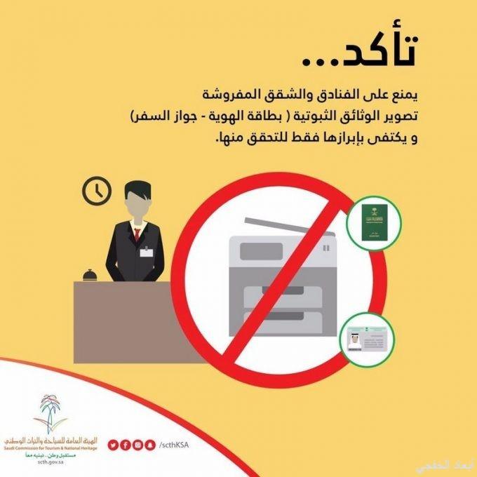 """""""السياحة"""" تمنع الفنادق من تصوير الهوية أو الجواز"""