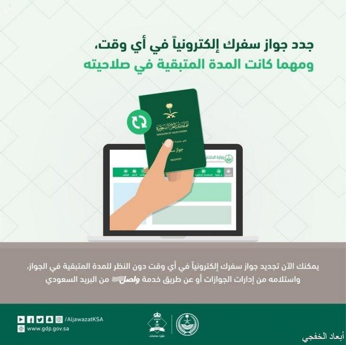 إطلاق خدمة تجديد جواز السفر السعودي دون النظر للمدة المتبقية فيه