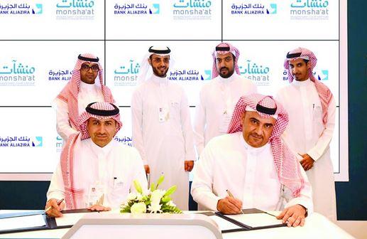 بنك الجزيرة يوقع اتفاقية تعاون مع «منشآت» لتمويل المنشآت الناشئة