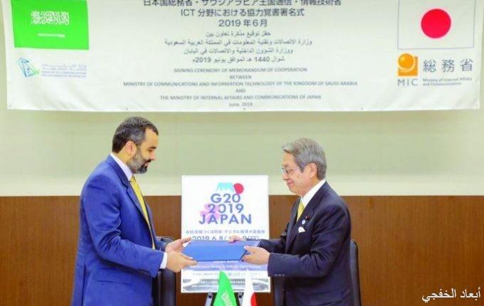 المملكة واليابان توقعان اتفاقية لتعزيز التعاون في مجال الاتصالات وتقنية المعلومات