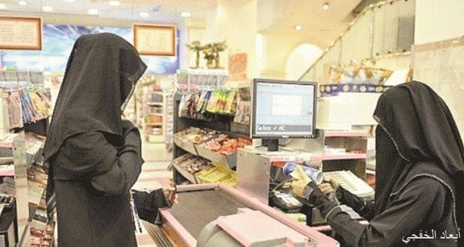 معدل البطالة للسعوديات يتراجع إلى 31,7 %