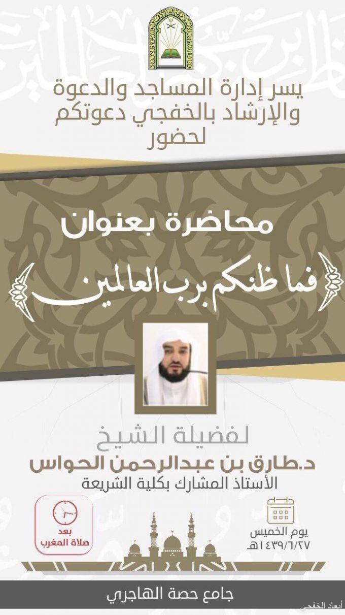 """مساجد الخفجي تدعوكم لحضور محاضرة """"فما ظنكم برب العالمين"""""""